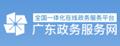 廣東政務服務網.png