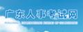 廣東人事考試網.png