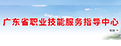 廣東省職業技能指導中心.png